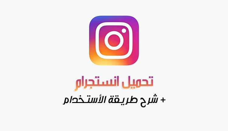 انستقرام: تحميل انستجرام 2018 (Instagram) مجاناً للأندرويد