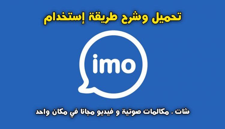 ايمو : تحميل تطبيق Imo ماسنجر الجديد وشرح طريقة إستخدامه