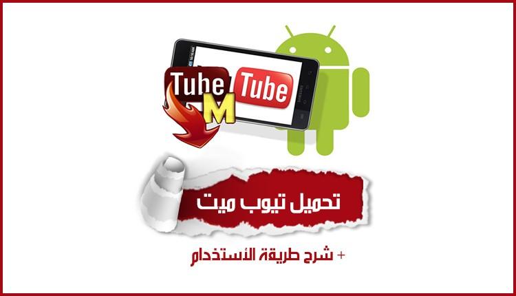 تيوب ميت: تحميل Tubemate لتحميل الفيديوهات من اليوتيوب والفيس بوك