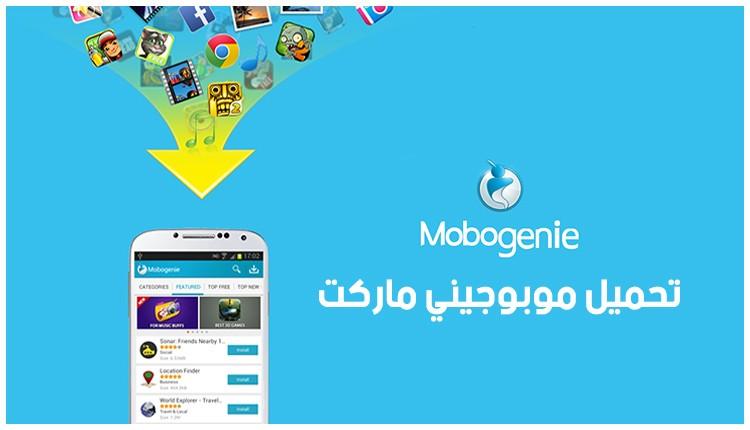 موبوجيني: تحميل موبوجيني ماركت Mobogenie 2017 لتحميل تطبيقات الأندرويد
