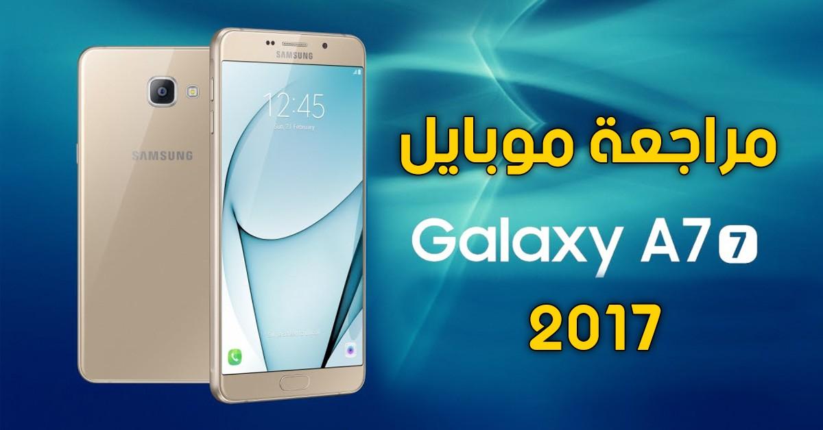 4a5da85f5 مميزات و عيوب Samsung A7 2017 النسخة الجديدة - موبيزل