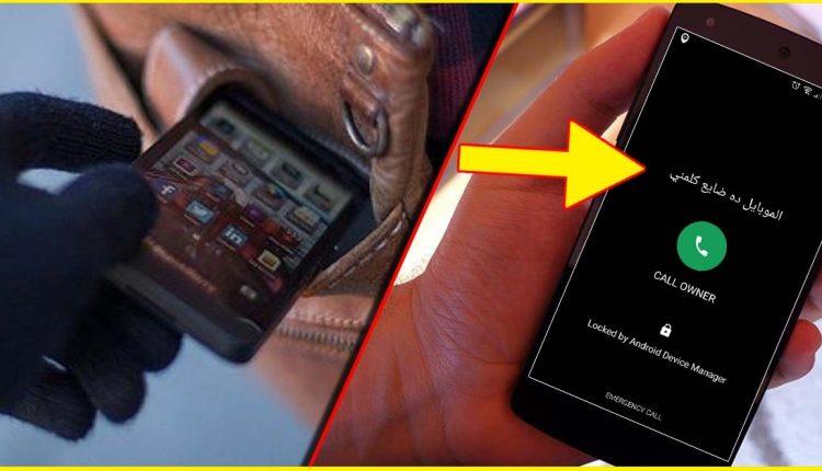 كيف تعرف مكان هاتفك المسروق/الضائع بدون تحميل اي تطبيقات حماية ؟