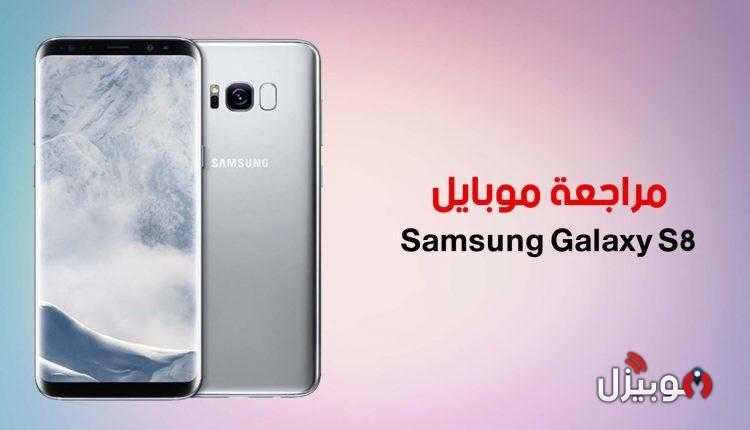 مميزات و عيوب Samsung Galaxy S8 مع توضيح سعر و امكانيات الهاتف
