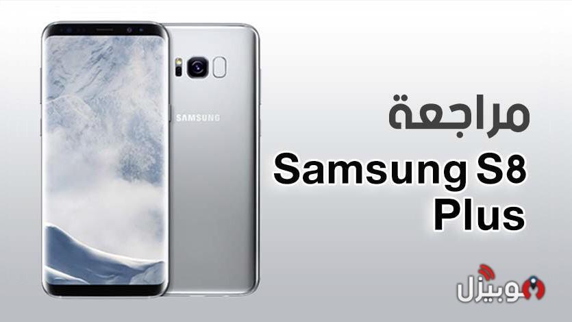 مراجعة Samsung Galaxy S8 Plus مع عرض سعر و مميزات وعيوب الهاتف