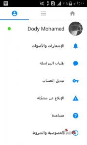 Privacy & Terms ماسنجر لايت