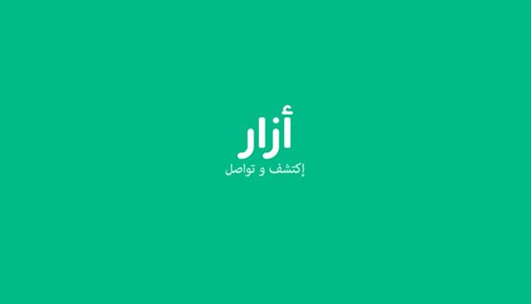 ازار : تحميل برنامج  أزار Azar 2017 للأندرويد و الأيفون