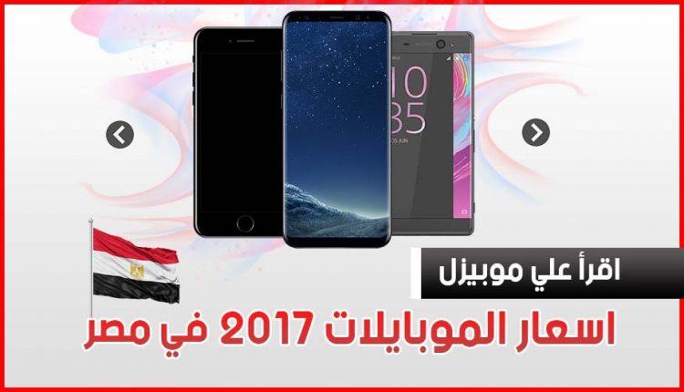 (تم تحديثه) اسعار الموبايلات 2017 في مصر مع عرض المميزات والعيوب