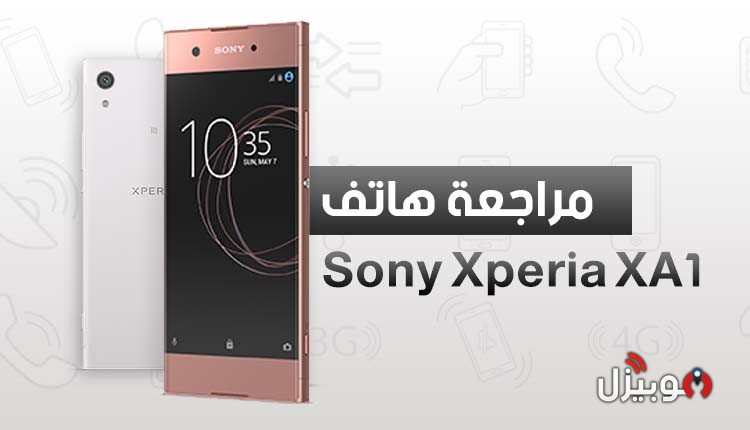 Sony Xperia XA1 :- مراجعة ومميزات وعيوب وسعر الهاتف