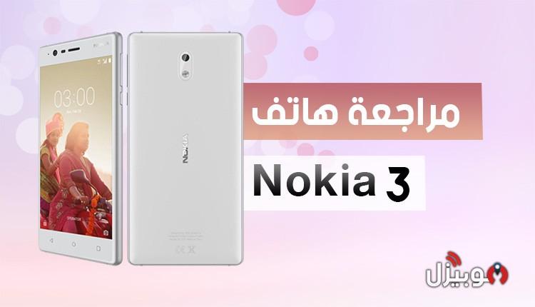 نوكيا 3 :- مراجعة و مميزات وعيوب وسعر الهاتف