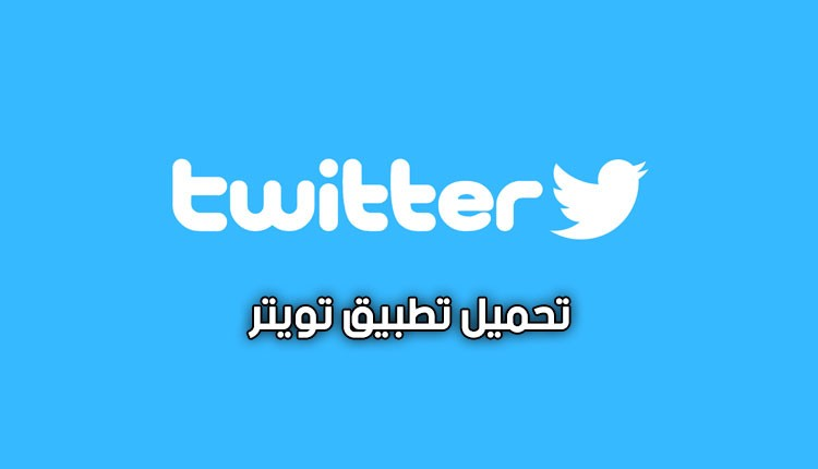 تطبيق تويتر : تحميل تويتر للأندرويد و للأيفون
