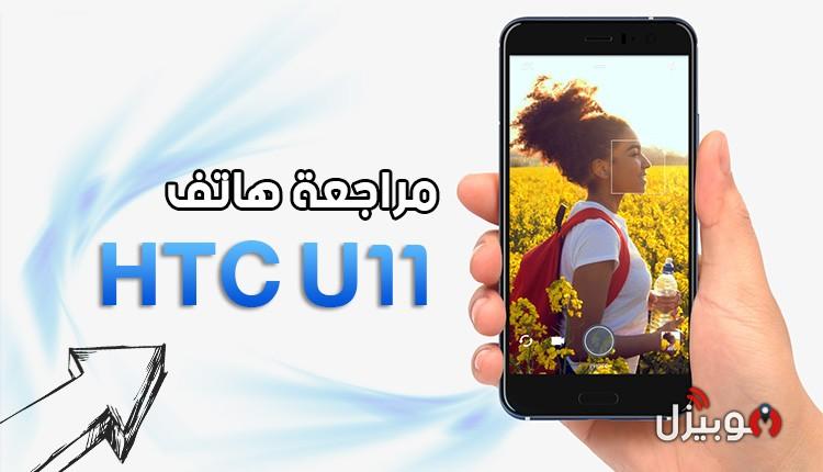 HTC U11 :- مميزات و عيوب وسعر هاتف اتش تي سي U11 الجديد