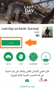 تحميل لعبة Last Day On Earth: Zombie Survival