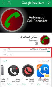 انتظر انتهاء تحميل تطبيق تسجيل المكالمات