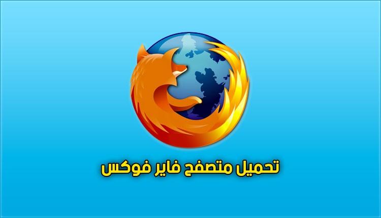 فاير فوكس: تحميل متصفح فاير فوكس Firefox للأندرويد و الأيفون