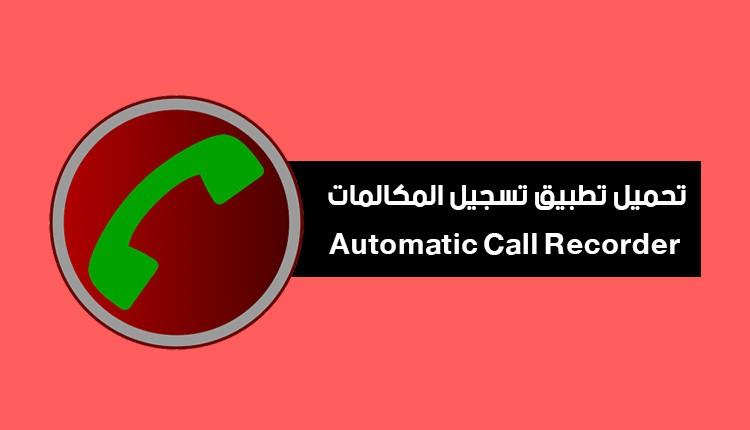 تسجيل المكالمات : تحميل تطبيق تسجيل المكالمات Automatic Call Recorder 2018