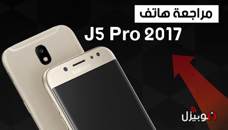 مراجعة و مميزات و عيوب Samsung Galaxy J5 Pro 2017