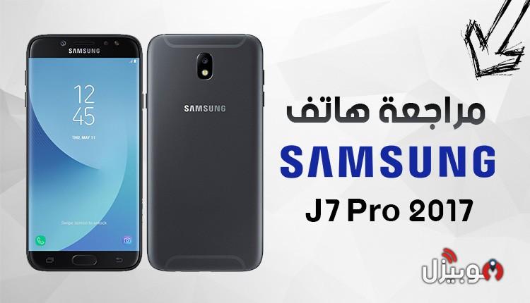 Samsung J7 Pro 2017 :- مراجعة مميزات و عيوب و مواصفات الهاتف