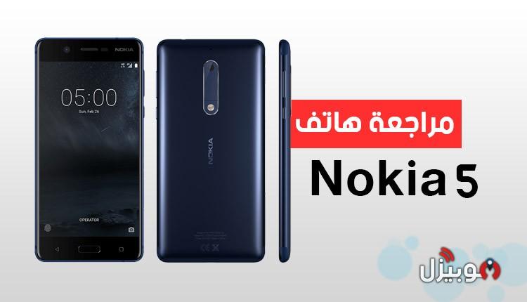 Nokia 5 :- مراجعة ومميزات وعيوب نوكيا 5 الجديد