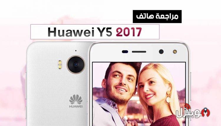 Huawei Y5 2017 :- مراجعة ومميزات وعيوب هواوي واي 5 الجديد