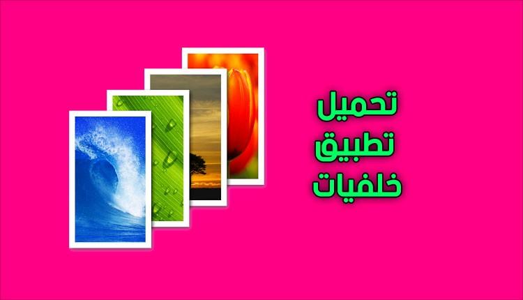 تحميل تطبيق خلفيات الموبايل Backgrounds HD Wallpapers