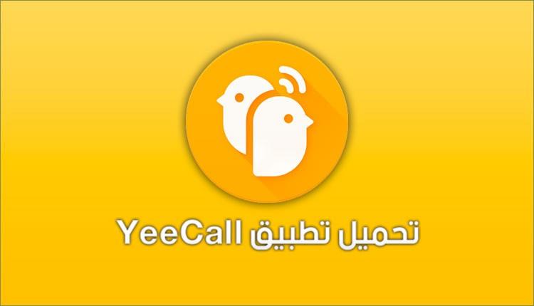 تحميل تطبيق YeeCall للأندرويد و الأيفون