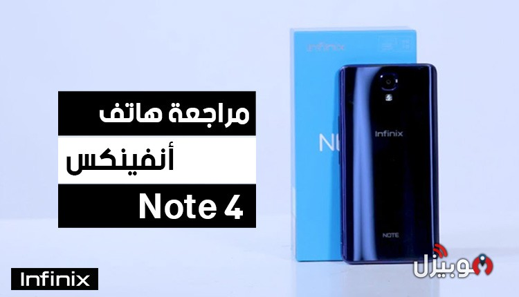 مراجعة ومميزات وعيوب موبايل Infinix Note 4