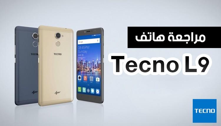 مراجعة و مميزات وعيوب هاتف تكنو Tecno L9 Plus