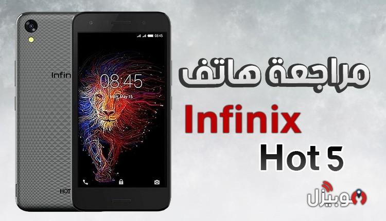 مراجعة مميزات وعيوب موبايل Infinix Hot 5 الجديد