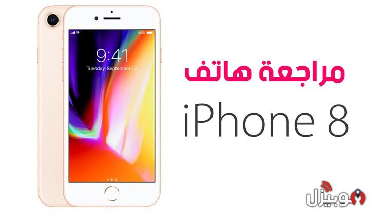 مراجعة ومميزات وعيوب هاتف iPhone 8