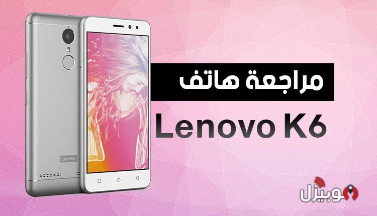 Lenovo K6 مراجعة مواصفات ومميزات وعيوب الهاتف
