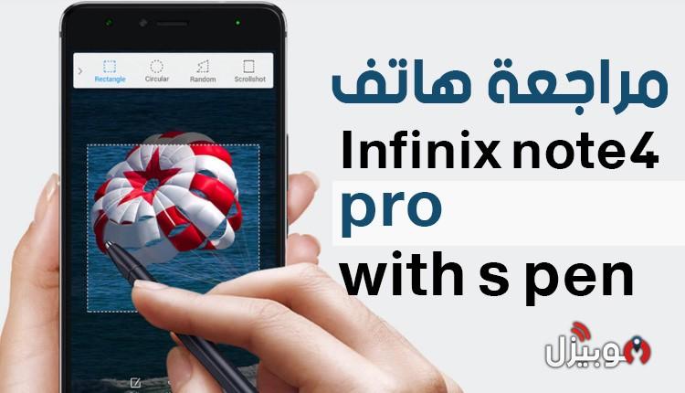 مراجعة موبايل انفينكس الرائع Infinix Note 4 Pro بالقلم