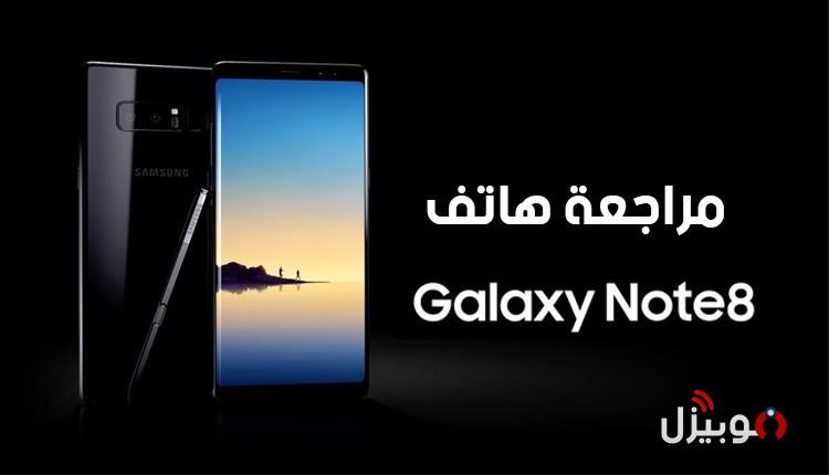 مراجعة هاتف سامسونج الرائد Samsung Galaxy Note 8