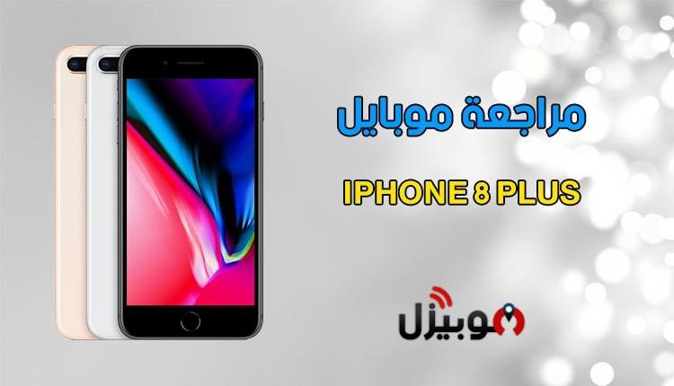 مراجعة مميزات وعيوب هاتف أبل الجديد iPhone 8 Plus