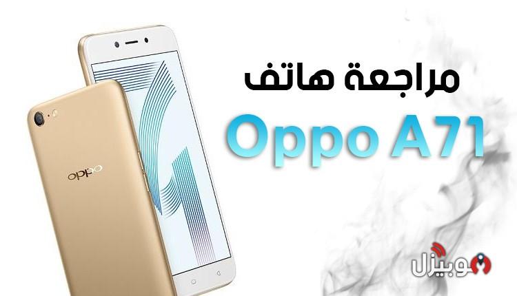 مراجعة موبايل اوبو الاقتصادي Oppo A71