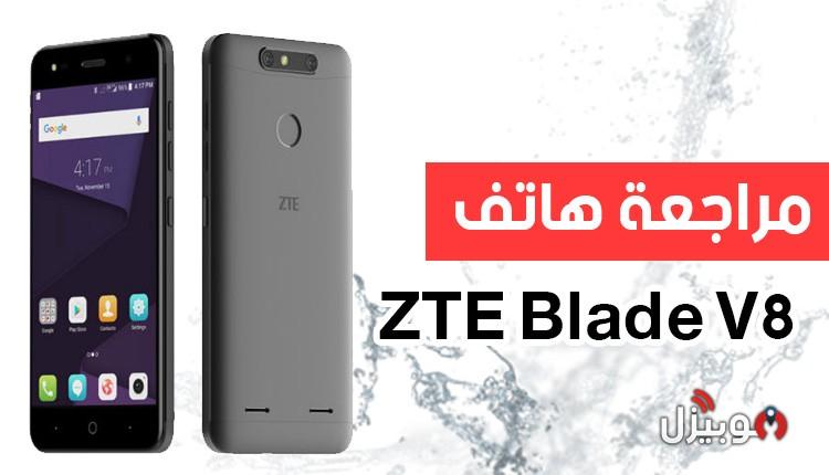 مراجعة موبايل ZTE Blade V8 ارخص موبايل بكاميرا مزدوجة