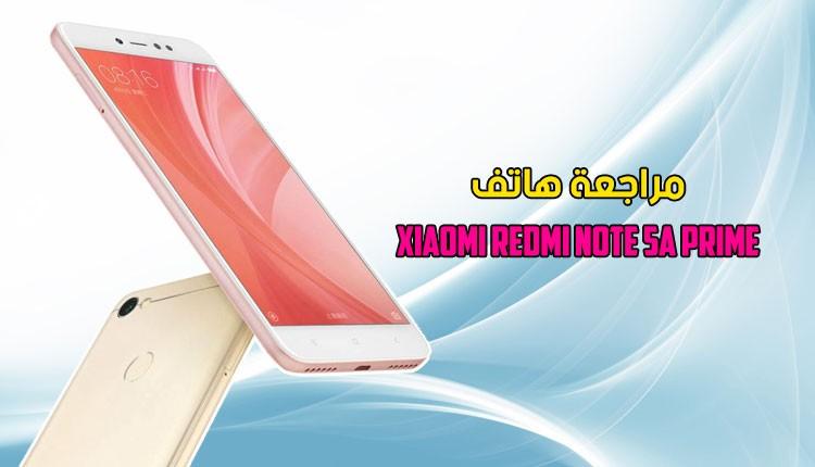 مراجعة هاتف Xiaomi Redmi Note 5A Prime