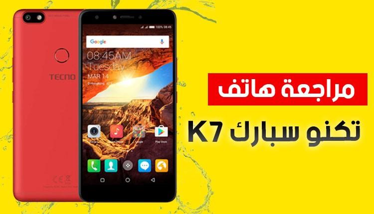 مراجعة ارخص هاتف اقتصادي ممتاز Tecno Spark K7