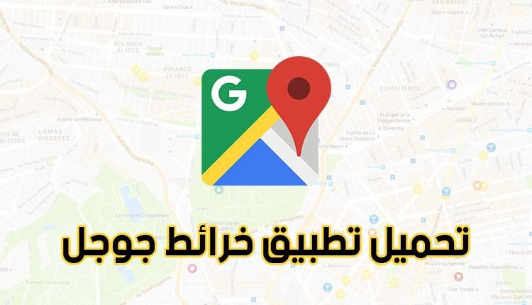 تحميل خرائط جوجل للاندرويد