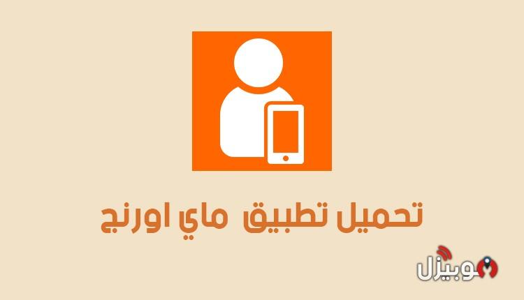 تحميل تطبيق ماي اورنج My Orange للأندرويد و الأيفون نسخة 2018
