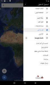 تحميل خرائط جوجل او google maps