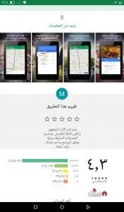 تطبيق الخرائط Google Maps