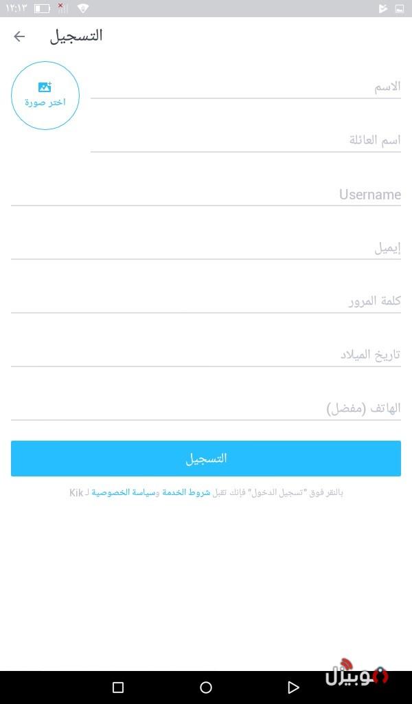 الدخول kik تسجيل طريقه التسجيل