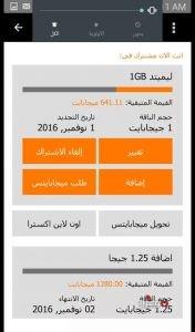 تحميل تطبيق ماي اورنج My Orange