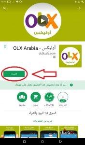 تحميل اوليكس OLX