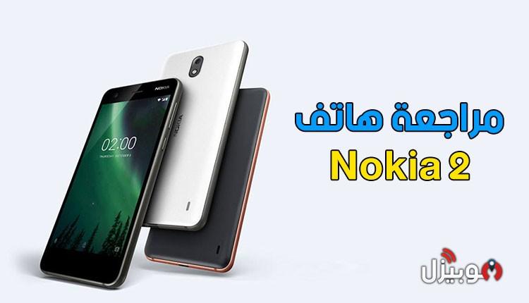 مراجعة ومميزات وعيوب موبايل نوكيا الأقتصادي Nokia 2