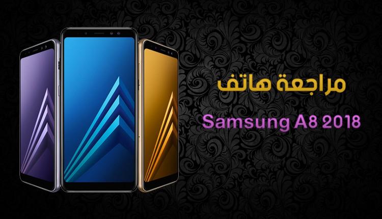 مراجعة هاتف Samsung Galaxy A8 2018