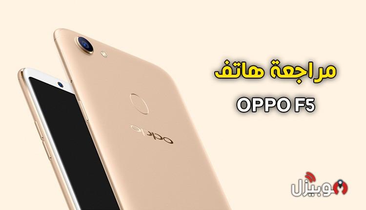 مراجعة هاتف Oppo F5 بأفضل كاميرا سيلفي في الفئة المتوسطة