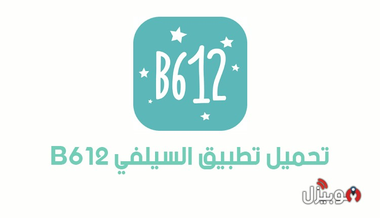 تحميل تطبيق السيلفي B612 للأندرويد و الأيفون نسخة 2018