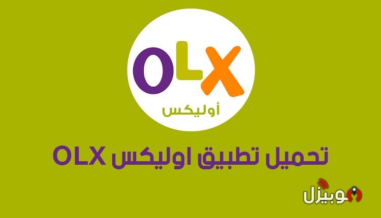 اوليكس OLX : تحميل تطبيق OLX اوليكس للأندرويد و الأيفون نسخة 2018