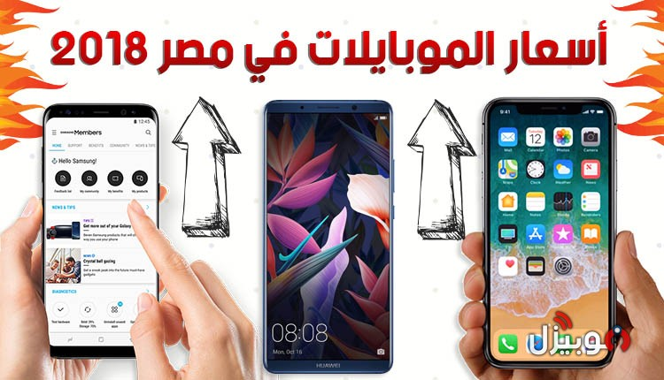 اسعار الموبايلات الجديدة في مصر 2018